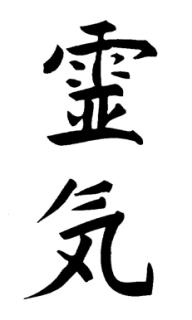 reiki symbol a
